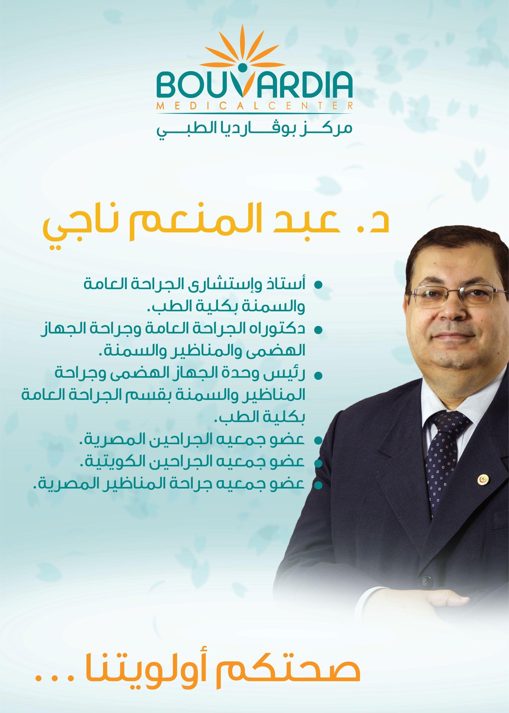 2 Abdul Menim Nagi