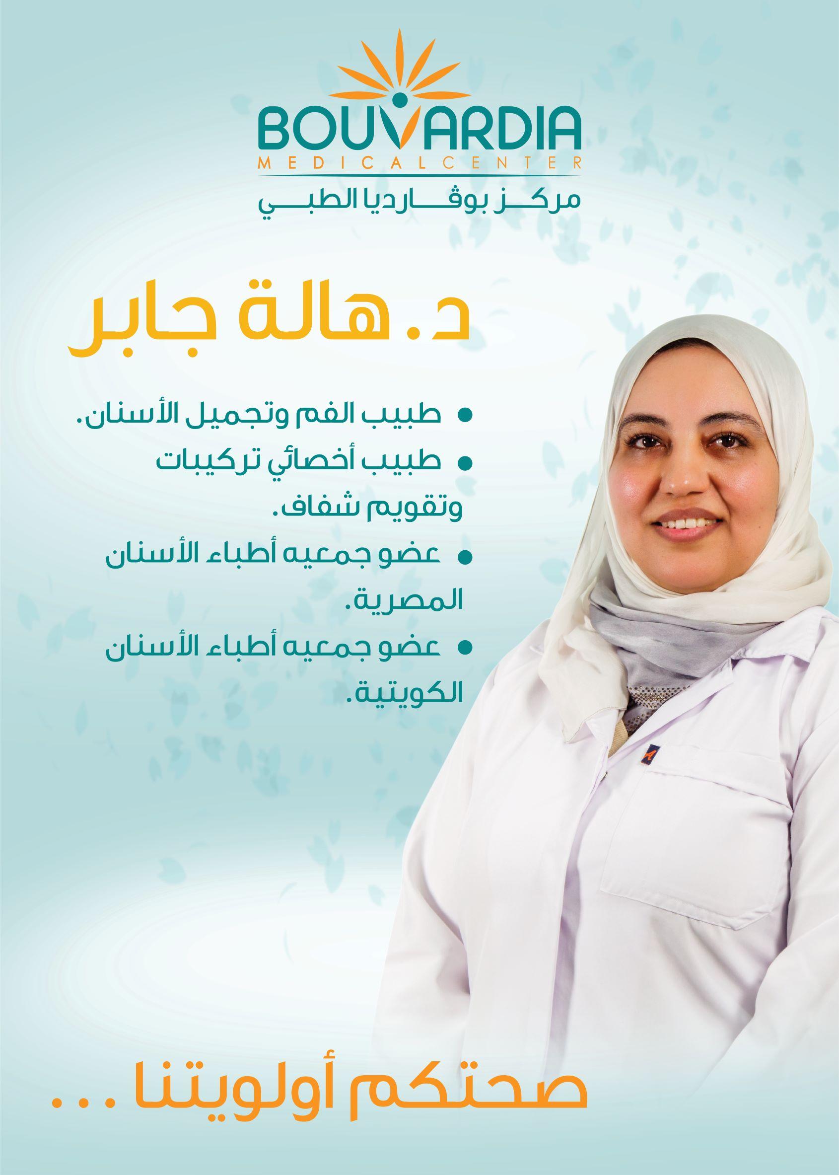 2 Hala Gaber