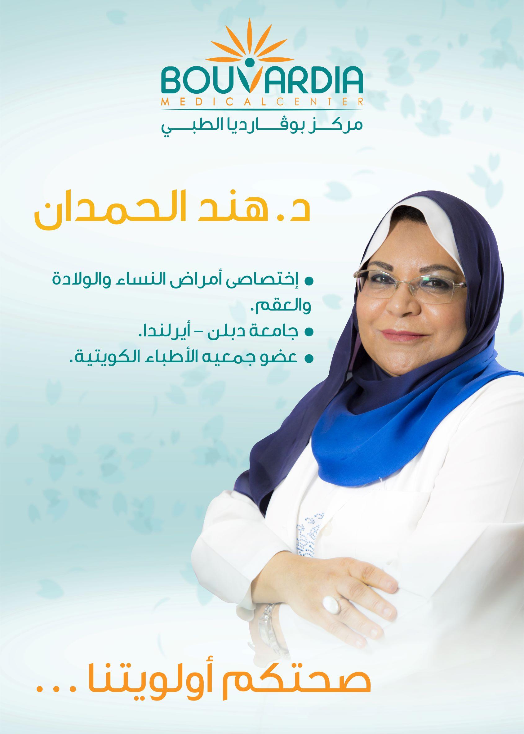 2Hind Al-Hemdan